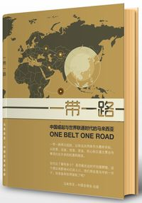One-Belt-One-Road-Book-Cover