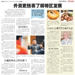 2nd seminar reported in Oriental Daily News 2013-06-24 Monday